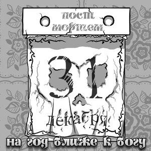 Imagen de 'На Год Ближе К Богу'