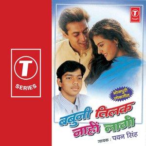 Image for 'Babuni Tilak Naahi Laagi'