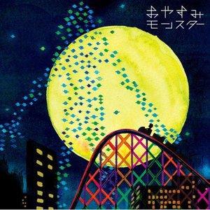 Image for '胸いっぱい'