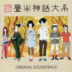 Image for '四畳半神話大系 ORIGINAL SOUNDTRACK'