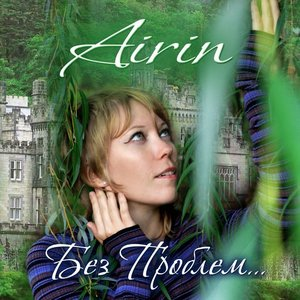 Image for 'AIRIN-BAND'