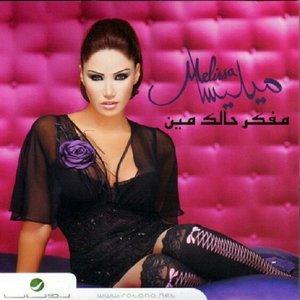 Image for 'Mfakar Halak Min'