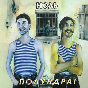 Image for 'Полундра'