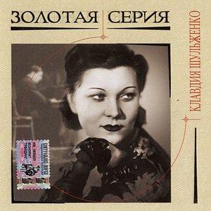 Image for 'Золотая коллекция'