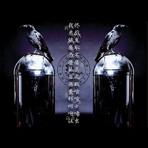 Image for '【雅楽】-gagaku-'