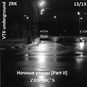 Image for 'Ночные улицы [part II]'