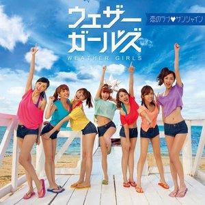 Imagem de '恋のラブ♥サンシャイン'