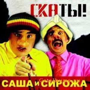 Image for 'Скаты!'
