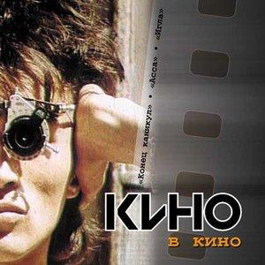 Immagine per 'В Кино'