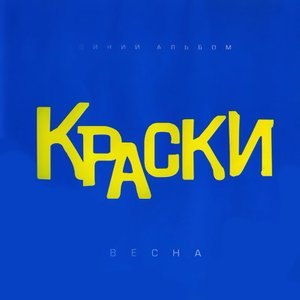 Image for 'Весна (Синий альбом)'