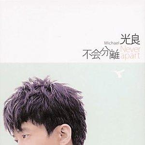 Imagem de '不会分离'