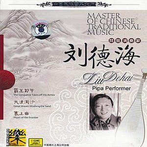 Image for 'Master of Traditional Chinese Music: Pipa'