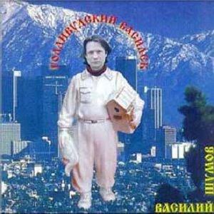 Image for 'Голливудский Василёк'