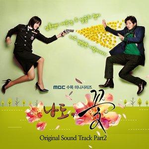 """""""나도 꽃 OST Part 2""""的封面"""