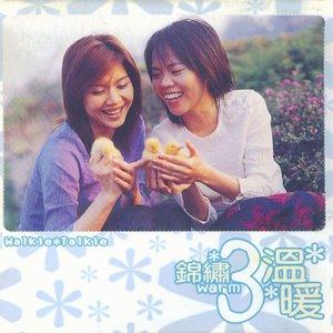 Image for '錦繡3溫暖'