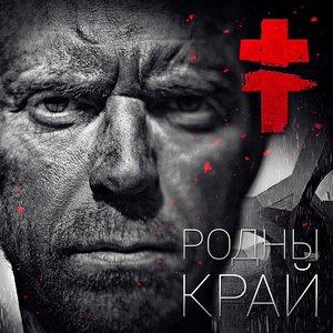 Image for 'Родны край'