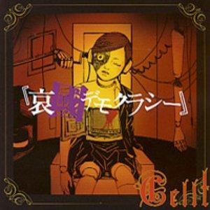 Immagine per '哀國デモクラシー'