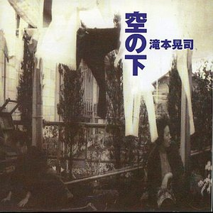Imagen de '空の下'