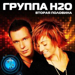 Image for 'Вторая половина'