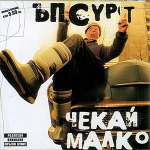 Image for 'Chekai malko'