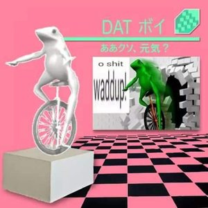 Image for 'Dat Boi'
