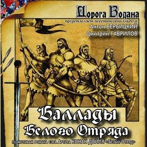 Image for 'Баллады Белого Отряда'