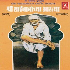 Image for 'Shri Saibabanchya Aartya'