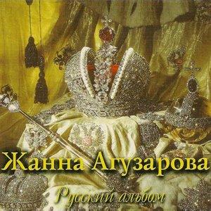 Imagem de 'Русский альбом'