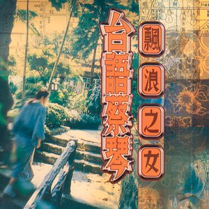 Image for 'Dan Shuei He Bian'