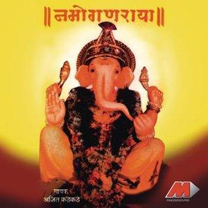 Image for 'Namo Ganaraya'