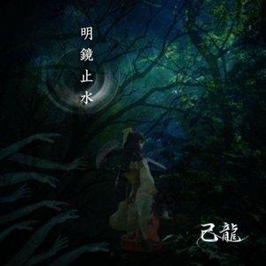 Image for '明鏡止水'