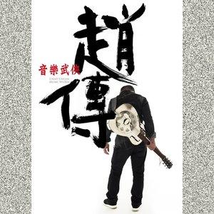 Image for '音樂武俠'