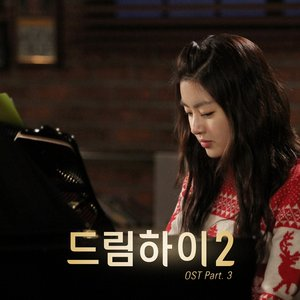 Image for 'Dream High 2 OST Part.3'