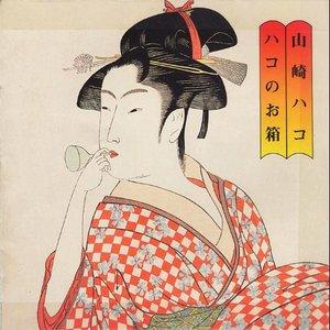 Image for 'ハコのお箱'