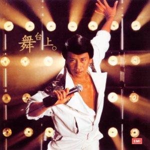 Image for 'Roman Tam Ji Nian Quan Ji Vol.9: On The Stage'