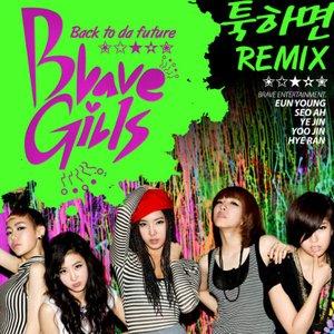 Image for '툭하면 (Remix Ver.)'