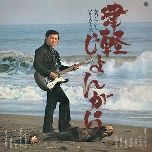 Image for 'Tsugaru Jongara'