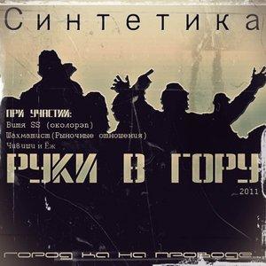 Image for 'Руки в гору'