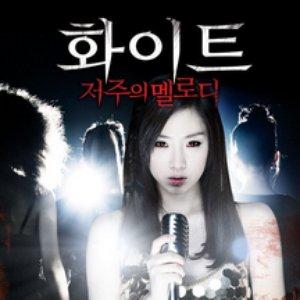 Image for '화이트 OST'