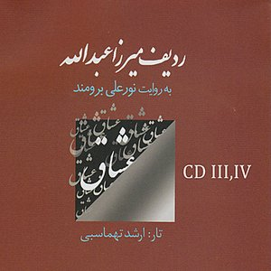Bild für 'Radif of Mirza Abdollah (Persian Classical Music Style Learning) - Narrates from Nurali Borumand Vol:3 & 4'