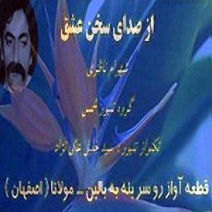Image for 'Sedaye Sokhane Eshgh'