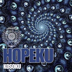 Image for 'Kosoku - EP'