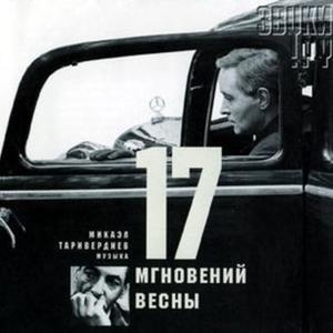 Image for '17 Мгновений Весны'