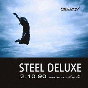 Image for 'Steel Deluxe - Poleteli V Nebo (Albina Mango Remix)'