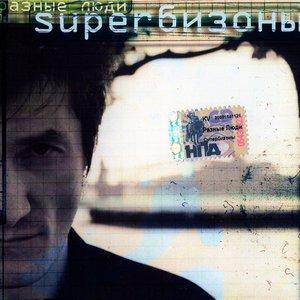 Image for 'Superбизоны'
