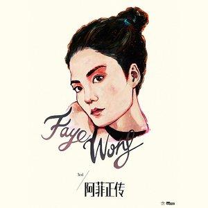 Image for '流年'