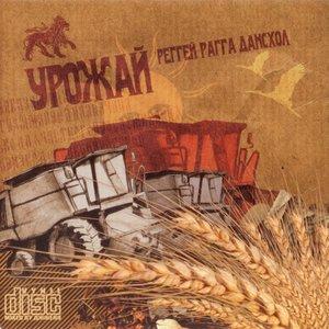 Image for 'Святая любовь'
