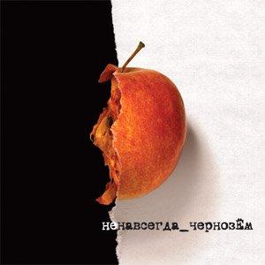 Immagine per 'Ненавсегда'