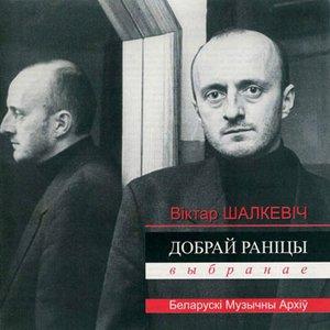 Image for 'Добрай раніцы'