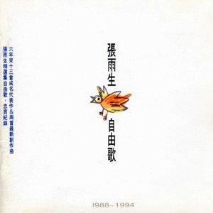 Image for '天天想你'
